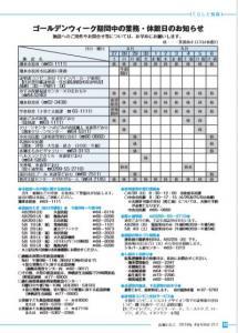 広報vol.217 P10