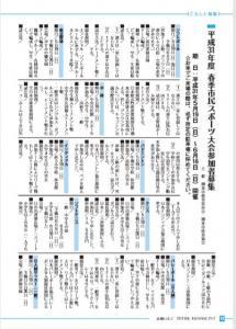 広報vol.217 P12
