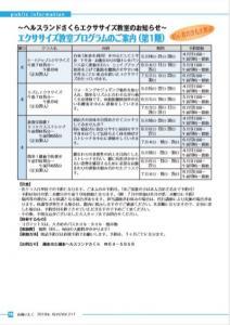 広報vol.217 P15