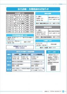 広報vol.217 P16