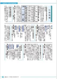 広報vol.217 P17