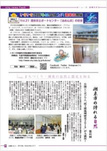 広報vol.217 P21