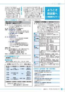 広報vol.217 P22
