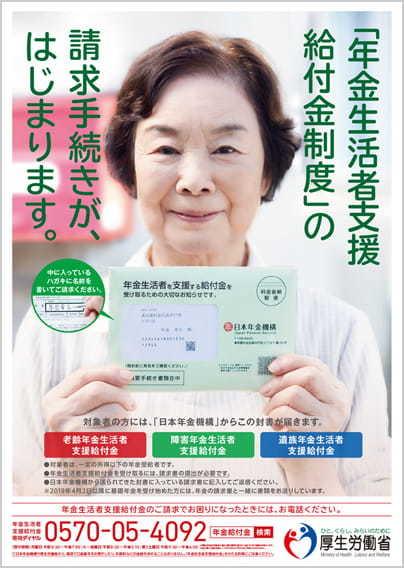年金生活者支援給付金ポスター