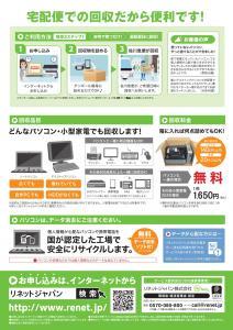 【消費税10%後】【裏面】チラシデータ