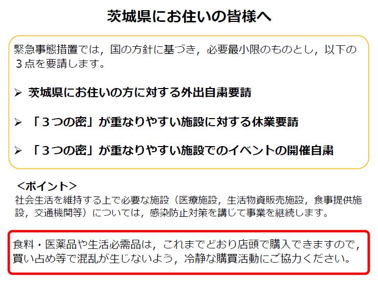 知事記者会見資料(2)