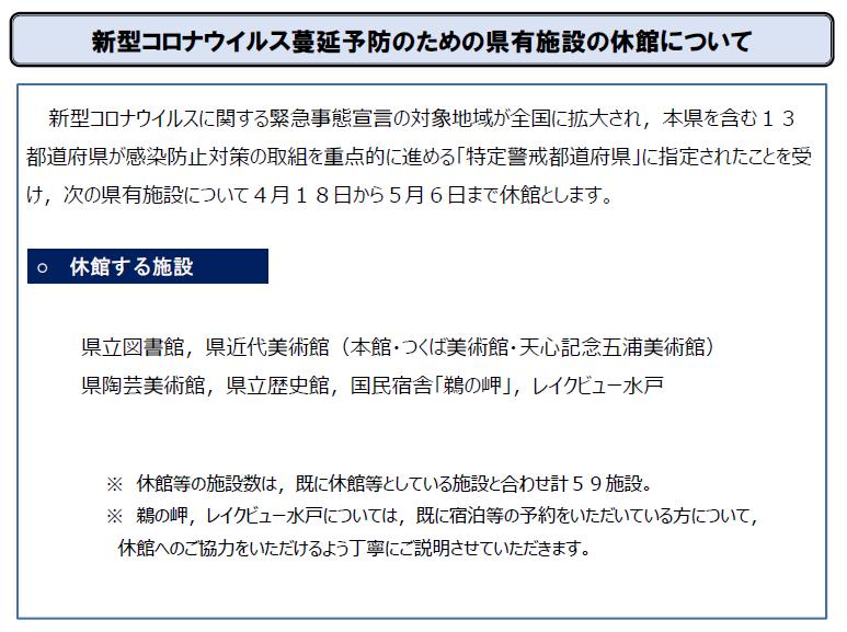 知事記者会見資料(4)