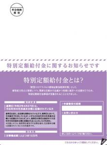 特別定額給付金申請書封筒(表面)