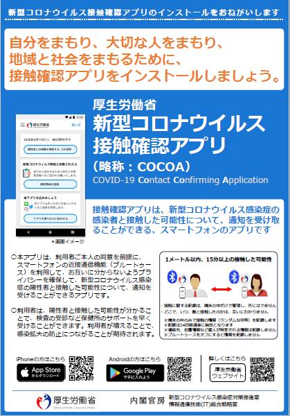 COCOA_chirasi