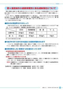 広報いたこVol.234 12p