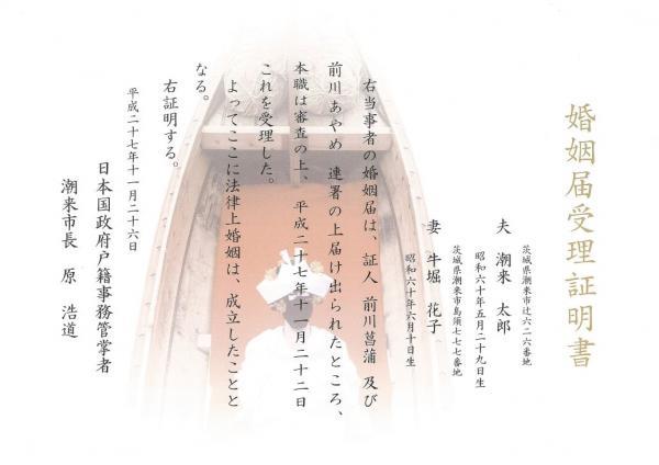 婚姻届受理証明書(嫁入り舟バージョン)