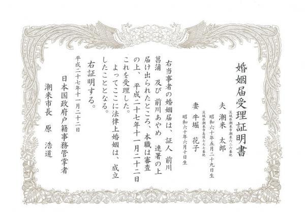婚姻届受理証明書(表彰状バージョン)