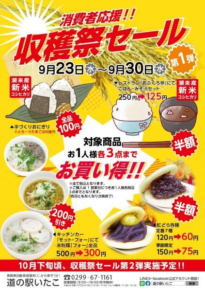 収穫祭セール1