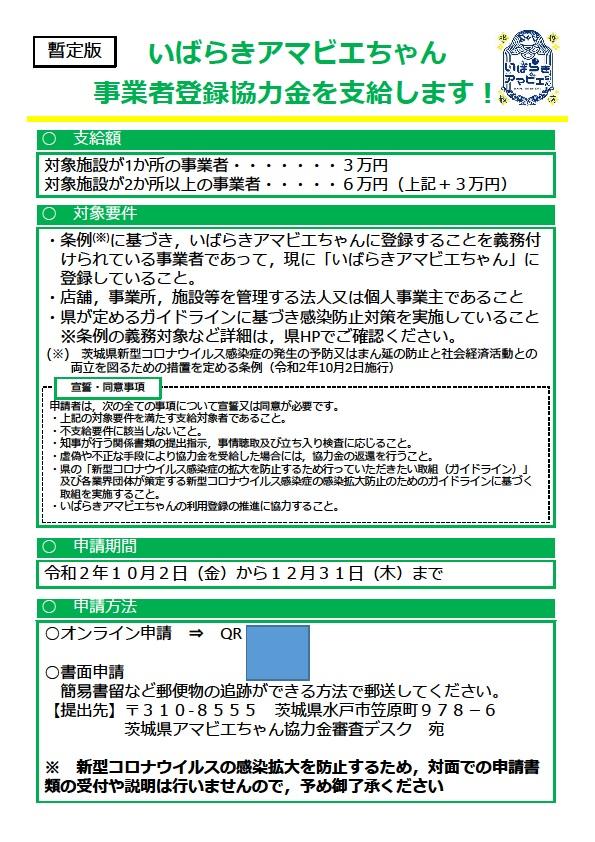 いばらきアマビエちゃん事業者登録協力金概要(暫定版)