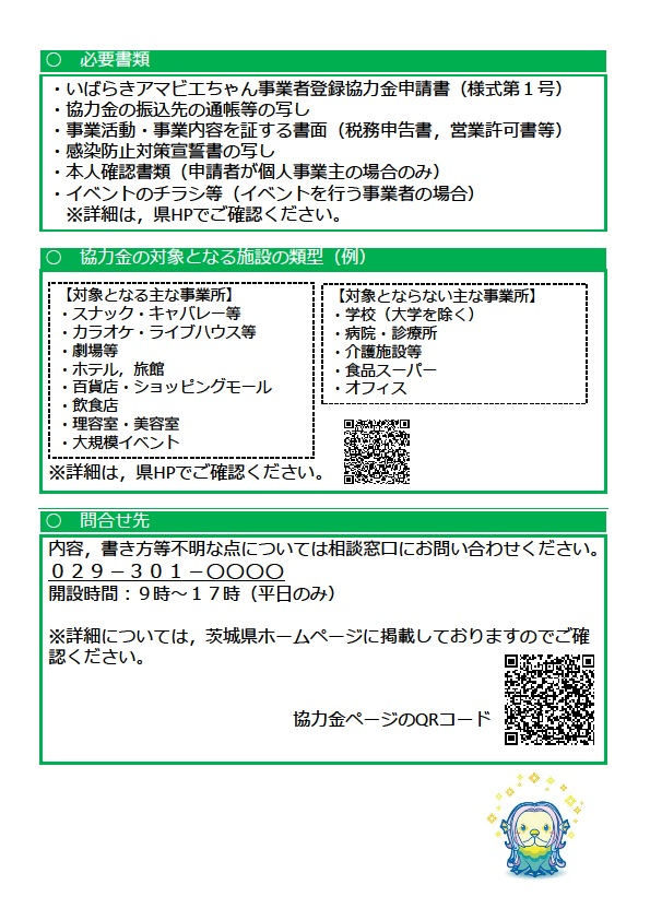 いばらきアマビエちゃん事業者登録協力金概要(暫定版)2