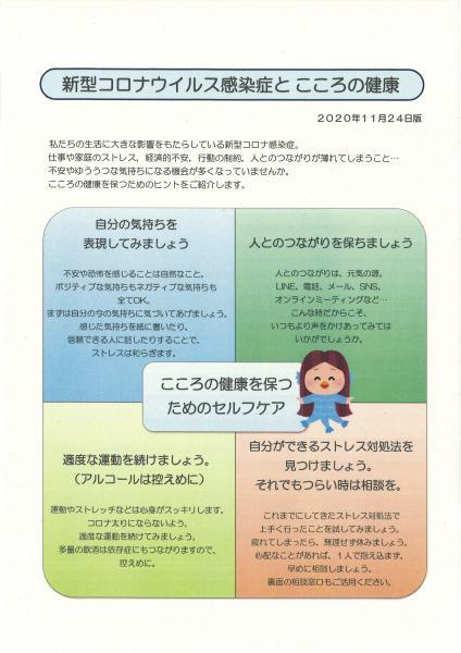 新型コロナウイルスとこころの健康(1)
