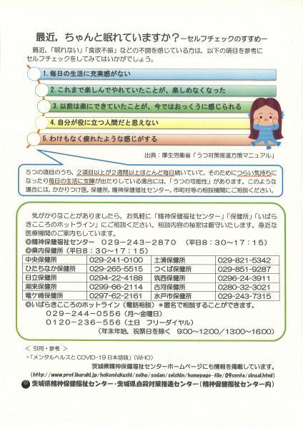 新型コロナウイルスとこころの健康(2)