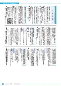 広報いたこVol.239 13p