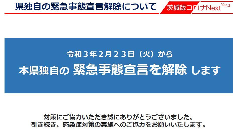 茨城県独自の緊急事態宣言_解除資料1