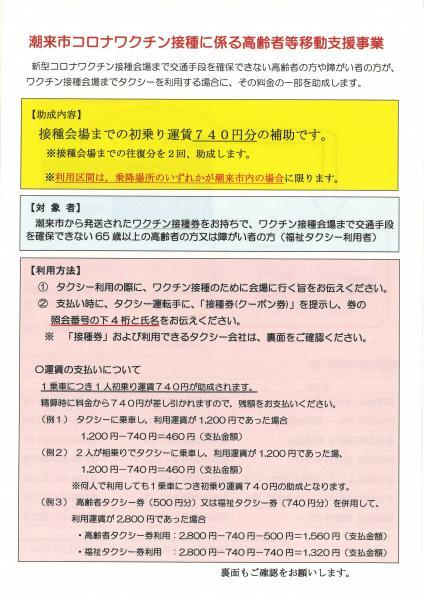 高齢者等移動支援事業(1)
