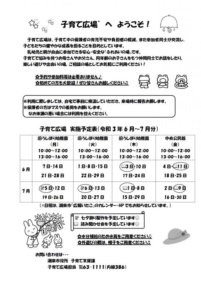 子育て広場チラシ R3.6月~7月(修正後)