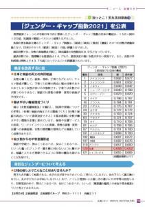 広報いたこVol.245 16p