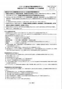 モデルナ説明書(12-15)