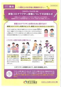 ファイザーパンフレット(12-15)