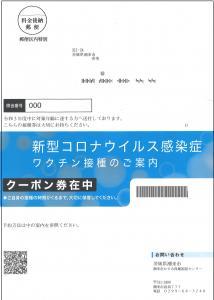 接種券の画像