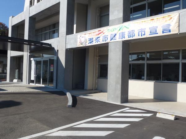 健康都市宣言横断幕(本庁舎)