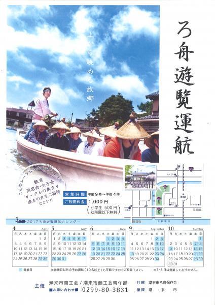 ろ舟通年化(平成29年度)