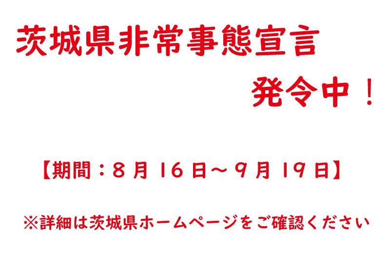 茨城県非常事態宣言