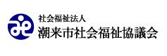 潮来市社会福祉協議会