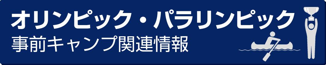 オリンピック・パラリンピック事前キャンプ関連情報